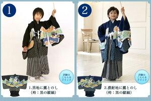 七五三着物5歳男児男の子羽織着物フルコーディネートセット七五三男の子用五歳羽織袴