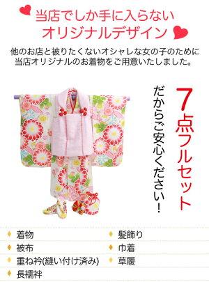 七五三着物三歳3歳被布セットモダンひな祭り着物