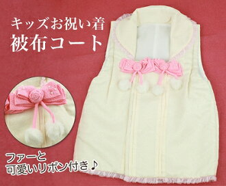 753 ringtone of 3-year-old 3-year-old kids 被布 coat only 753 kimono perfect! (white lace fur Ribbon flower white) 753 hifumi