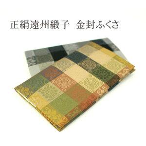 「日本製 正絹名物裂写遠州緞子 金封ふくさ」〔zu〕 慶弔両用 絹 袱紗 祝儀袋 不祝儀袋