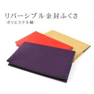 「日本製リバーシブル金封ふくさ紬」ふくさ結婚式お葬式冠婚葬祭ケース祝儀袋入れ