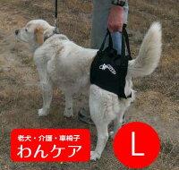 エアリフト介護用後足補助歩行ハーネスL【ペット用介護用品】