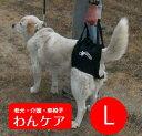 エアリフト歩行補助ハーネス(後足用) L(胴周り63-73cm)介護用【ウォークアバウト】 ペット 介護用品 老犬 高齢犬 わんケア 【犬用介護…