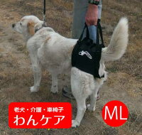 エアリフト介護用後足補助歩行ハーネスML【ペット用介護用品】