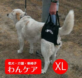 エアリフト歩行補助ハーネス(後足用) XL(胴周り74-90cm)介護用【ウォークアバウト】 ペット 介護用品 老犬 高齢犬 わんケア 【犬用介護用品】ペットグッズ 後肢 後脚 あす楽 蒸れない 02P03Dec16