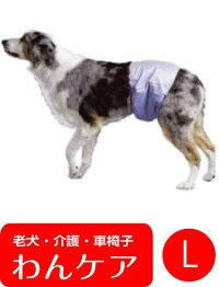 マナーベルト(男の子用失禁パンツ)L【犬用介護用品】【おむつ】【老犬と介護のショップわんケア】【RCP】ペットグッズ