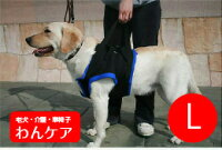 【送料無料】介護用前足補助歩行ハーネスL【ペット用介護用品】
