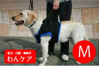 【送料無料】介護用前足補助歩行ハーネスM【ペット用介護用品】