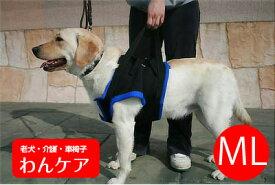 歩行補助ハーネス(前足用) ML(胸周り60.5-76.5cm)介護用【ウォークアバウト】 ペット 介護用品【送料無料】 老犬 高齢犬 わんケア 【犬用介護用品】ペットグッズ 前肢 前脚 02P03Dec16