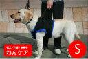 歩行補助ハーネス(前足用) S(胸周り42-48cm)介護用【ウォークアバウト】 ペット 介護用品 老犬 高齢犬 わんケア 【犬用介護用品】ペッ…