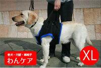 【送料無料】介護用前足補助歩行ハーネスXL【ペット用介護用品】