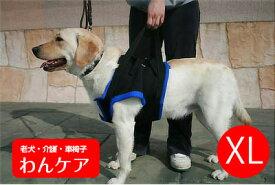 歩行補助ハーネス(前足用) XL(胸周り78.5-97cm)介護用【ウォークアバウト】 ペット 介護用品【送料無料】 老犬 高齢犬 わんケア 【大型犬用介護用品】ペットグッズ 前肢 前脚 02P18Jun16