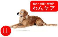 【送料無料】床ずれ防止介護マットホームナースLL【ペット用介護用品】