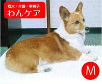 【送料無料】床ずれ防止介護マットホームナースM(洗濯用ネット付)【ペット用介護用品】