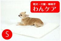 【送料無料】床ずれ防止介護マットホームナースS(洗濯用ネット付)【ペット用介護用品】