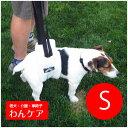 Hoist About 簡単ハーネスS【ペット用介護用品】 老犬 高齢犬 わんケア 【犬用介護用品】ペットグッズ