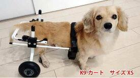 【試乗車あり】犬の車椅子 K9カート [スタンダード] 後脚サポート XS・猫(5kg未満)用 ダックス トイプードル【介護用品】 老犬 高齢犬 犬用 車椅子 車いす カート【小型犬 車椅子】 バギー 後肢 後足 歩行器 犬犬 介護 老犬 高齢犬 ペット リハビリ