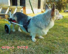 【試乗車あり】犬の車椅子 K9カート[スタンダード]後脚サポート M(11.1〜18kg)用 老犬 高齢犬 犬用 車椅子 車いす カート 中型犬 車椅子 バギー 後肢 後足 歩行器 犬 コーギー ビーグル 犬 介護 老犬 高齢犬 ペット リハビリ