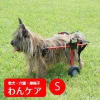 【送料無料】介護用後足補助歩行ハーネスS【ペット用介護用品】