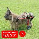 【試乗車あり】犬の車椅子 K9カート スタンダード 後脚サポート S(5.1〜11kg)用 パグ ポメラニアン【介護用品】 老犬 高齢犬 小型犬 車…