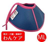 ソフトエリザベスカラー(TRIMLINE)ML【ペット用介護用品】