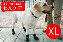 ウォーカーブーツ(保護ブーツ) 1ペア XL【ペット用介護用品】【送料無料】 老犬 高齢犬 わんケア 【大型犬用介護用品】ペットグッズ…