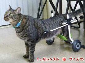 【1カ月レンタル】K9カート スタンダード 後脚サポート XS・猫(5kg未満)用  犬の車椅子【介護用品】 猫 高齢犬 わんケア 犬用 車椅子 車いす カート【猫 車椅子】 バギー 後肢 後足 歩行器 ネコ レンタル ペット