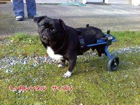 【1カ月レンタル】犬の車椅子 K9カート スタンダード 後脚サポート S(5.1〜11kg)用 パグ ポメラニアン【介護用品】 老犬 高齢犬 小型犬 車椅子 バギー 犬用 車椅子 車いす カート 後肢 後足 歩行器  犬 車椅子 レンタル 介護 ペット