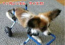 【1カ月レンタル延長】4輪の犬の車椅子 K9カート スタンダード XS・猫(5kg未満)用  犬の車椅子 ミニチュア ダックス トイプードル【…