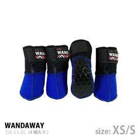 【9月中旬入荷(Sサイズ)】【WANDAWAY】ドッグブーツ/4P・XS/Sサイズ(ブルー)