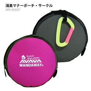 【9月中旬入荷】【WANDAWAY】消臭マナーポーチ・サークル(ピンク/ダークグレー)コロンと丸い軽量・防水ウェットスーツ素材のうんち入れ