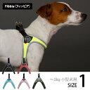【Tre Ponti トレ・ポンティ】Fibbia(フィッビア) サイズ1/1.5 超小型犬〜小型犬のために設計されたバックルタイプのハーネス/胴輪 ~4kg