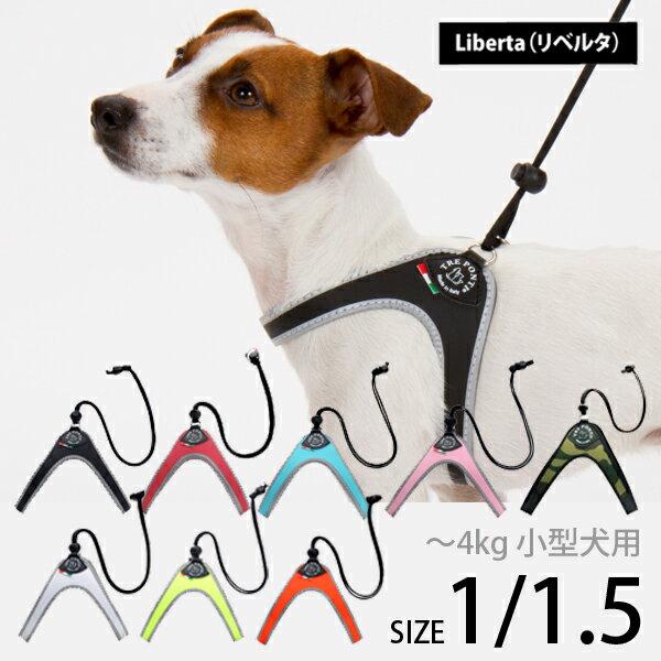 【Tre Ponti トレ・ポンティ】Liberta(リベルタ) サイズ1/1.5 コードロック(ストラップ)を使った画期的な犬猫用ハーネス/胴輪 ~4kg 小型犬・猫・うさぎ用