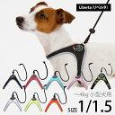 【Tre Ponti トレ・ポンティ】Liberta(リベルタ) サイズ1/1.5 コードロック(ストラップ)を使った画期的な犬猫用ハーネス/胴輪 ~4kg 小...