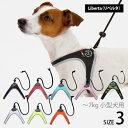 【Tre Ponti トレ・ポンティ】Liberta(リベルタ) サイズ3 コードロック(ストラップ)を使った画期的な犬猫用ハーネス/胴輪 ~7kg 小型犬・猫...