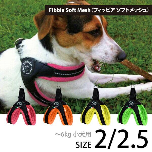 【Tre Ponti トレ・ポンティ】Fibbia Soft Mesh(フィッビア ソフトメッシュ)サイズ2/2.5 クッション性 通気性が高いソフトメッシュ素材 ハーネス/胴輪 ~6kg 小型犬