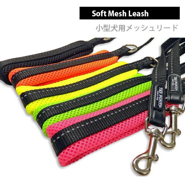 【Tre Ponti トレ・ポンティ】Soft Mesh Leash (ソフトメッシュリーシュ)ソフトメッシュならではの優しい握り心地で快適にウォーキング!超小型犬 小型犬 中型犬