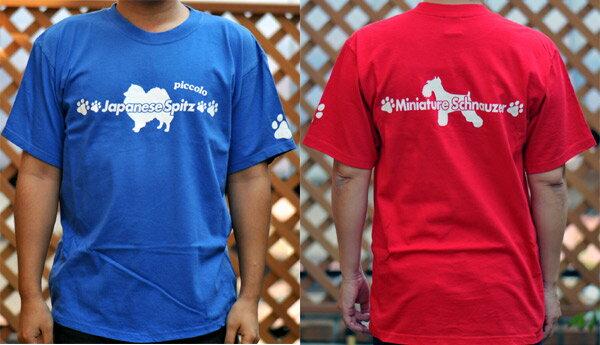 ドッグシルエット Tシャツ 愛犬の名入れ 無料★ 半袖 全34色 ドッグTシャツ DOGTシャツ DOGシルエット ペットTシャツ シルエットプリントウェア オーナーグッズ ペットグッズ プレゼント にも♪