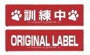 【Julius-K9】ユリウスケーナイン IDCフラグハーネスアメリカン用アクセサリ Original Velcro Label オリジナルベルク…