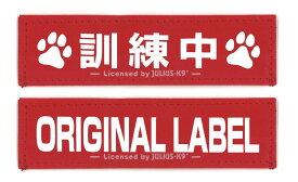 【Julius-K9】ユリウスケーナイン IDCフラグハーネスアメリカン用アクセサリ Original Velcro Label オリジナルベルクロラベル 【2枚1組】 マジックテープ 【サイズS】<ベースカラー:レッド> [ゆうパケット発送]