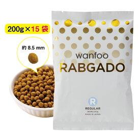 wanfoo ワンフー ラブガド(ウサギ肉タイプ)レギュラー 成犬用 3kg(200g×15袋入り)軟便、皮膚被毛の健康サポート用