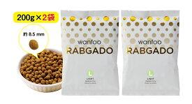 国産ドッグフード お試しセット wanfoo ラブガド(ウサギ肉タイプ)ライト 肥満傾向用 400g(200g×2袋入り)内臓脂肪がたまった愛犬に、肝臓太りの予防に