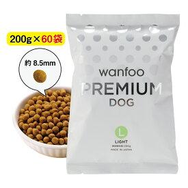 wanfoo ワンフー プレミアムドッグ(ウサギ肉&鶏肉タイプ)ライト 肥満傾向用 12kg(200g×60袋入り)内臓脂肪がたまった愛犬に、肝臓太りの予防に