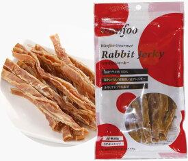ワンフーwanfooグルメ 【うすぎりタイプ】ジャーキー(60g) ペット 犬 おやつ 国産 無添加 犬のおやつ うさぎ肉
