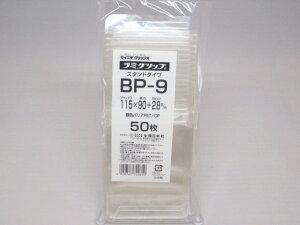 ◆ハイバリアスタンド透明タイプ◆ラミグリップ LG BP-9 1ケース3,000枚(50枚×60袋)30+115×90(28)mm脱酸素剤使用可能!