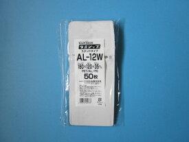 ラミジップ AL-12W ホワイト 1袋50枚