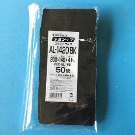 ラミジップ カラースタンド AL-1420BK1袋50枚