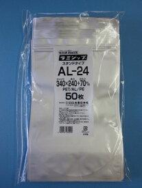 ラミジップ AL-24 1袋50枚