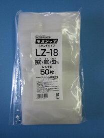 スタンドパック 透明ラミジップ LZ-18 1袋50枚