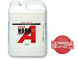 \除菌スプレー 詰め替え用/アルタン ノロエース 詰め替え用 4.8L エタノール製剤 除菌用様々なウイルス・細菌対策に!